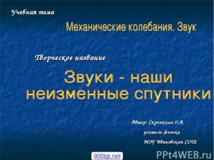 Творческое название Автор: Скрипкина О.А. учитель физики МОУ Ивановская СОШ Учеб