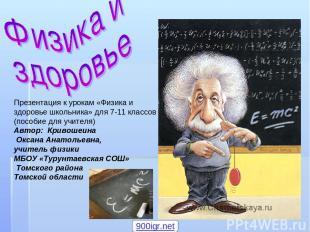 Презентация к урокам «Физика и здоровье школьника» для 7-11 классов (пособие для