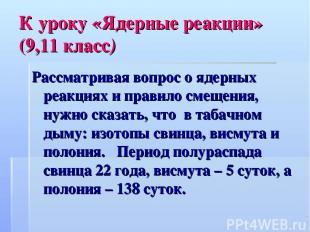 К уроку «Ядерные реакции» (9,11 класс) Рассматривая вопрос о ядерных реакциях и