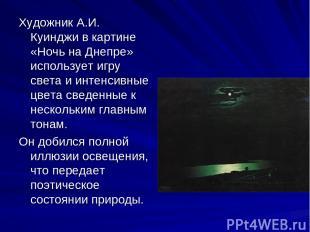 Художник А.И. Куинджи в картине «Ночь на Днепре» использует игру света и интенси