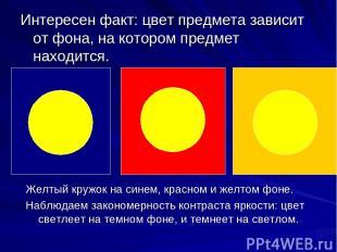 Интересен факт: цвет предмета зависит от фона, на котором предмет находится. Жел
