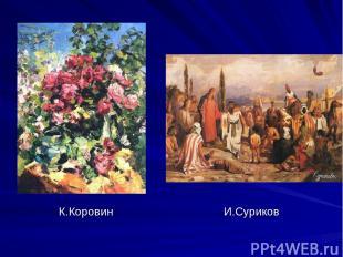 К.Коровин И.Суриков