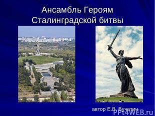 Ансамбль Героям Сталинградской битвы автор Е.В. Вучетич