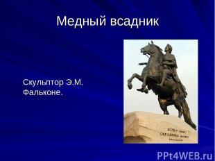 Медный всадник Скульптор Э.М. Фальконе.