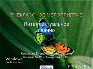 ВНЕКЛАССНОЕ МЕРОПРИЯТИЕ Интеллектуальное казино Краснова Елена Ивановна учитель