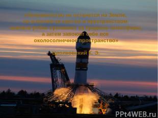 «Человечество не останется на Земле, но в погоне за светом и пространством снача