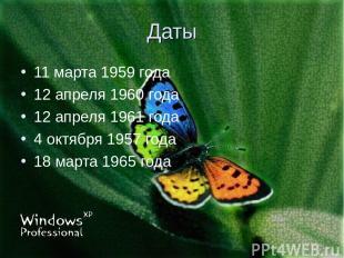 Даты 11 марта 1959 года 12 апреля 1960 года 12 апреля 1961 года 4 октября 1957 г