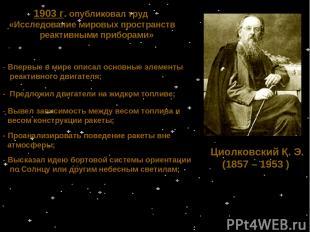 Циолковский К. Э. (1857 – 1953 ) 1903 г. опубликовал труд «Исследование мировых