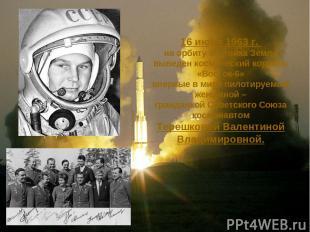 16 июня 1963 г. на орбиту спутника Земли выведен космический корабль «Восток-6»