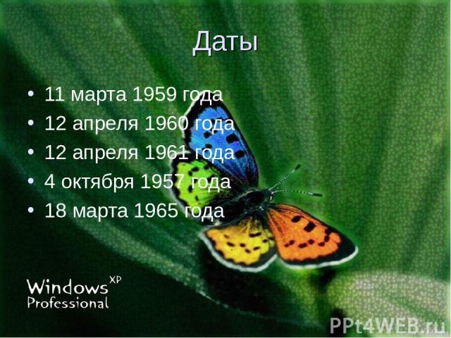Даты 11 марта 1959 года 12 апреля 1960 года 12 апреля 1961 года 4 октября 1957 года 18 марта 1965 года