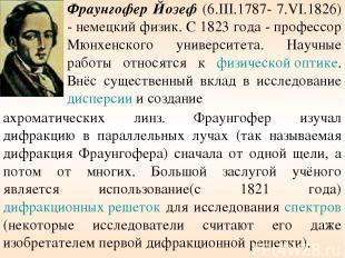 Фраунгофер Йозеф (6.III.1787- 7.VI.1826) - немецкий физик. С 1823 года - професс