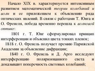 Начало XIX в. характеризуется интенсивным развитием математической теории колеба