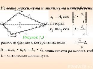 Условие максимума и минимума интерференции Рисунок 7.3 а вторая разности фаз дву