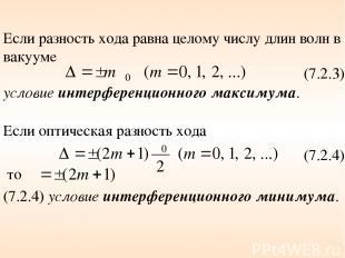 Если разность хода равна целому числу длин волн в вакууме (7.2.3) условие интерф