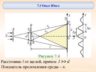 7.3 Опыт Юнга Рисунок 7.4 Расстояние l от щелей, причем Показатель преломления с