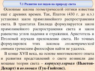 7.1 Развитие взглядов на природу света Основные законы геометрической оптики изв