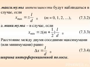 Расстояние между двумя соседними максимумами (или минимумами) равно максимумы ин