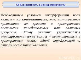 7.4 Когерентность и монохроматичность Необходимым условием интерференции волн яв