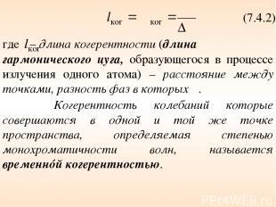 (7.4.2) где – длина когерентности (длина гармонического цуга, образующегося в пр