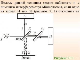 Полосы равной толщины можно наблюдать и с помощью интерферометра Майкельсона, ес