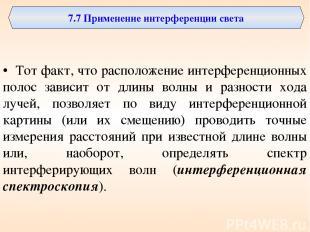 7.7 Применение интерференции света • Тот факт, что расположение интерференционны