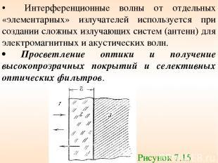 • Интерференционные волны от отдельных «элементарных» излучателей используется п