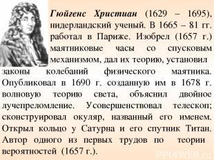 законы колебаний физического маятника. Опубликовал в 1690 г. созданную им в 1678