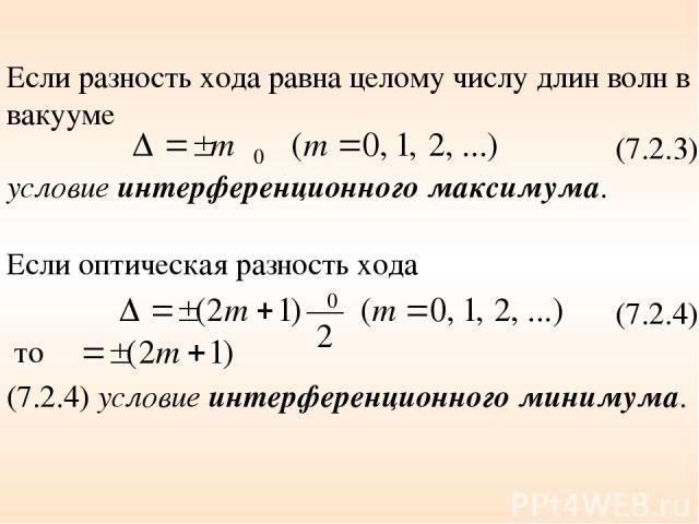 Если разность хода равна целому числу длин волн в вакууме (7.2.3) условие интерференционного максимума. Если оптическая разность хода (7.2.4) то (7.2.4) условие интерференционного минимума.