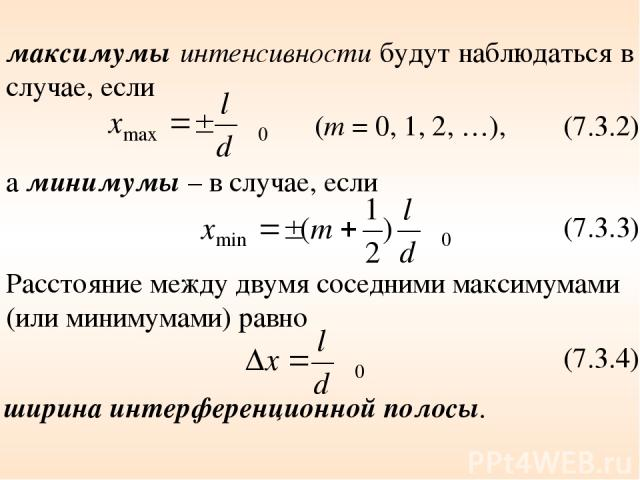 Расстояние между двумя соседними максимумами (или минимумами) равно максимумы интенсивности будут наблюдаться в случае, если (m = 0, 1, 2, …), (7.3.2) а минимумы – в случае, если (7.3.3) (7.3.4) ширина интерференционной полосы.