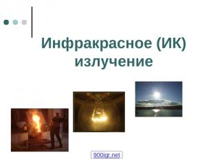 Инфракрасное (ИК) излучение 900igr.net
