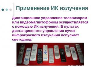 Применение ИК излучения Дистанционное управление телевизором или видеомагнитофон