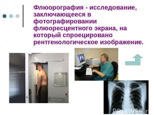 Флюорография - исследование, заключающееся в фотографировании флюоресцентного эк