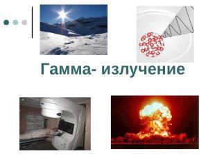 Гамма- излучение