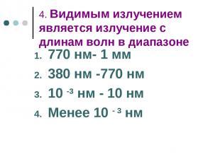 4. Видимым излучением является излучение с длинам волн в диапазоне 770 нм- 1 мм