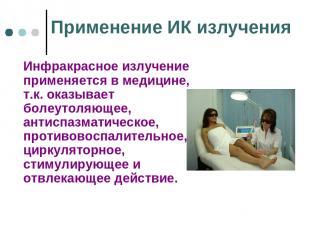 Применение ИК излучения Инфракрасное излучение применяется в медицине, т.к. оказ