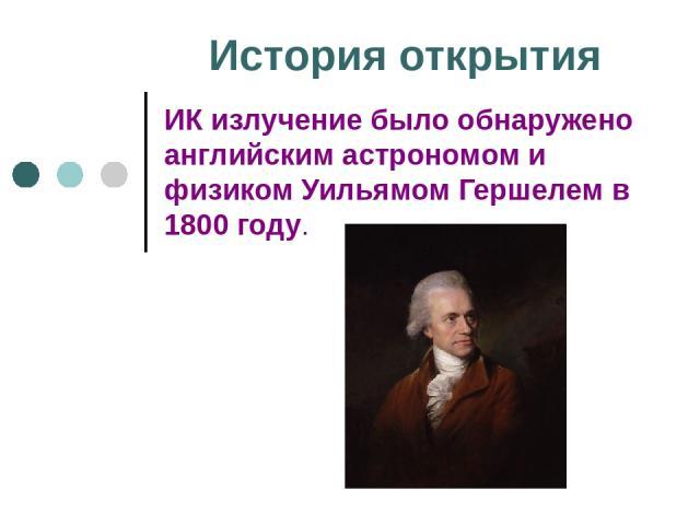 История открытия ИК излучение было обнаружено английским астрономом и физиком Уильямом Гершелем в 1800 году.