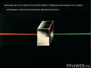 Удвоение частоты в кристалле ниобата бария. Инфракрасный мощный луч лазера возбу