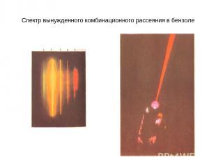 Спектр вынужденного комбинационного рассеяния в бензоле