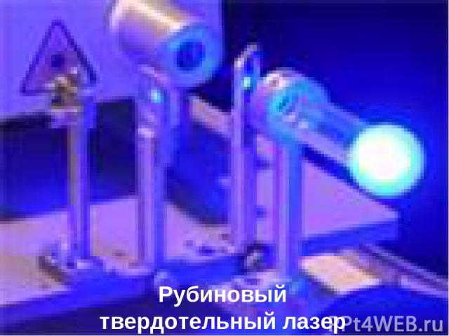 Рубиновый твердотельный лазер