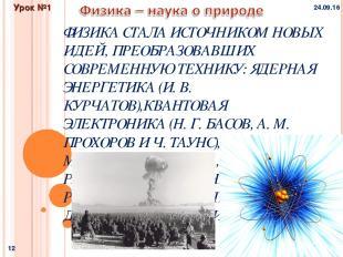 * * Физика и методы научного познания Урок №1 ФИЗИКА СТАЛА ИСТОЧНИКОМ НОВЫХ ИДЕЙ