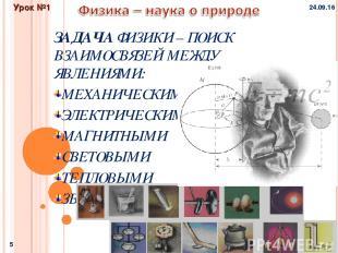 * * Физика и методы научного познания Урок №1 ЗАДАЧА ФИЗИКИ – ПОИСК ВЗАИМОСВЯЗЕЙ