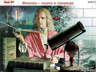 * * Физика и методы научного познания Урок №1 ОСНОВНЫЕ ЭТАПЫ РАЗВИТИЯ ФИЗИКИ: В