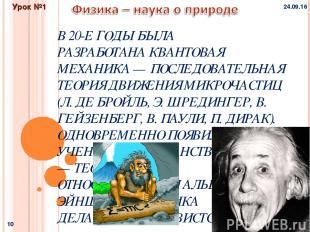 * * Физика и методы научного познания Урок №1 В 20-Е ГОДЫ БЫЛА РАЗРАБОТАНАКВАНТ