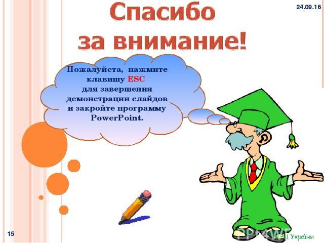 * * Физика и методы научного познания Пожалуйста, нажмите клавишу ESC для завершения демонстрации слайдов и закройте программу PowerPoint.