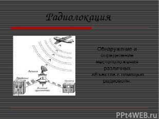 Радиолокация Обнаружение и определение местоположения различных объектов с помощ