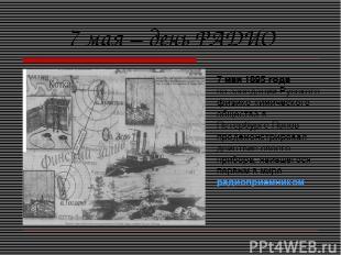 7 мая – день РАДИО 7 мая 1895 года на заседании Русского физико-химического обще