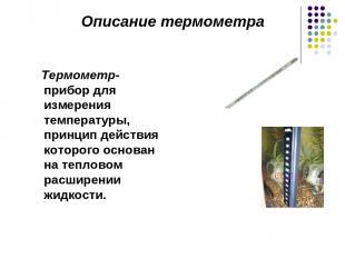 Термометр- прибор для измерения температуры, принцип действия которого основан н