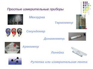 Простые измерительные приборы Мензурка Термометр Секундомер- Динамометр- Ареомет