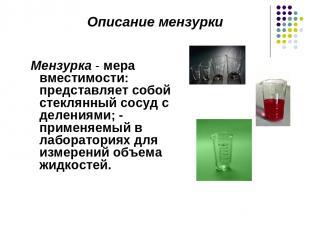 Мензурка - мера вместимости: представляет собой стеклянный сосуд с делениями; -