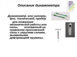 Динамометр- или силомер, физ. технический, прибор для измерения механической раб